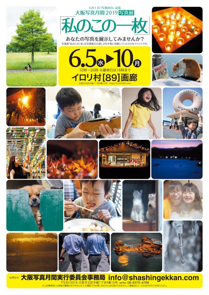 大阪写真月間2019「私のこの1枚」